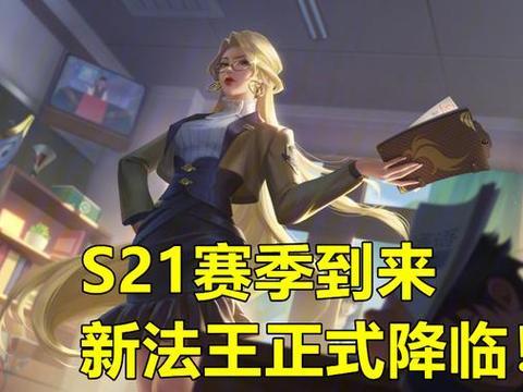 """S21出现""""新法王"""",53%胜率晋升法师一哥,梦泪感叹:越削越强"""