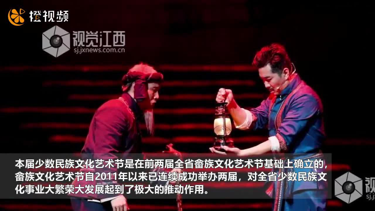 【橙视频】江西省第三届少数民族文化艺术节在上饶开幕
