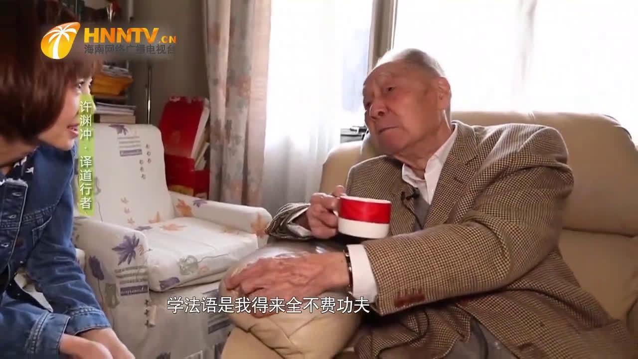 96岁的许渊冲显露学霸气质,直言法语太好学,鲁豫:我要拉黑你