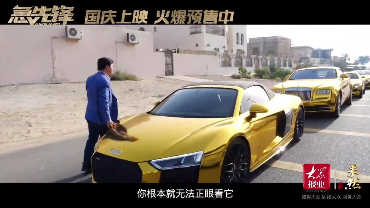 """《急先锋》发布""""迪拜黄金车""""特辑,感受金光闪闪的速度与激情"""