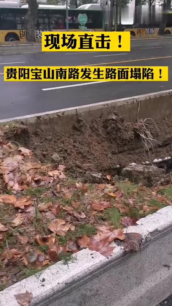 现场直击!贵阳宝山南路发生路面塌陷!