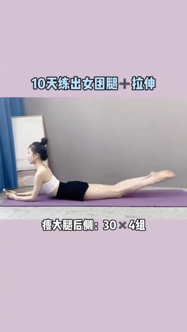 瘦腿运动训练后拉伸,美化腿部线条, 女团腿你也可以拥有!