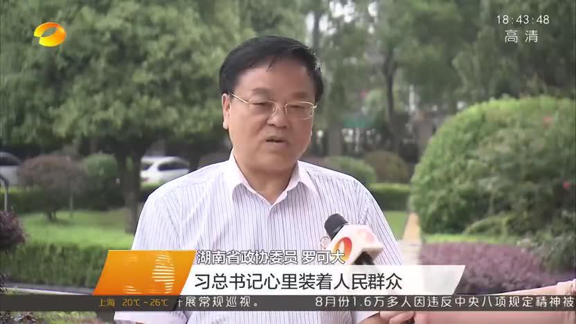 谱写新时代中国特色社会主义湖南新篇章 对标新目标新定位 彰显政协委员新担当