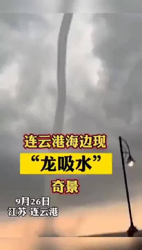 所谓龙吸水,就是发生在水面上的龙卷风