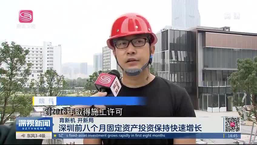 育新机 开新局 深圳前八个月固定资产投资保持快速增长