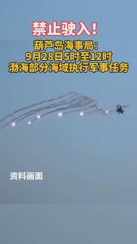 禁止驶入!今日5时至12时,渤海部分海域将执行军事任务!