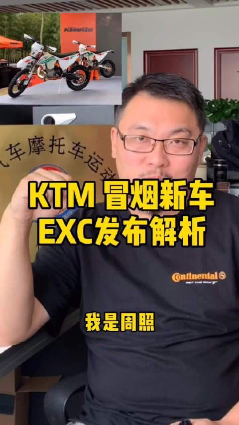 KTM小排冒烟儿新车发布解析EXC,2冲为啥比4冲更大排还猛 ?