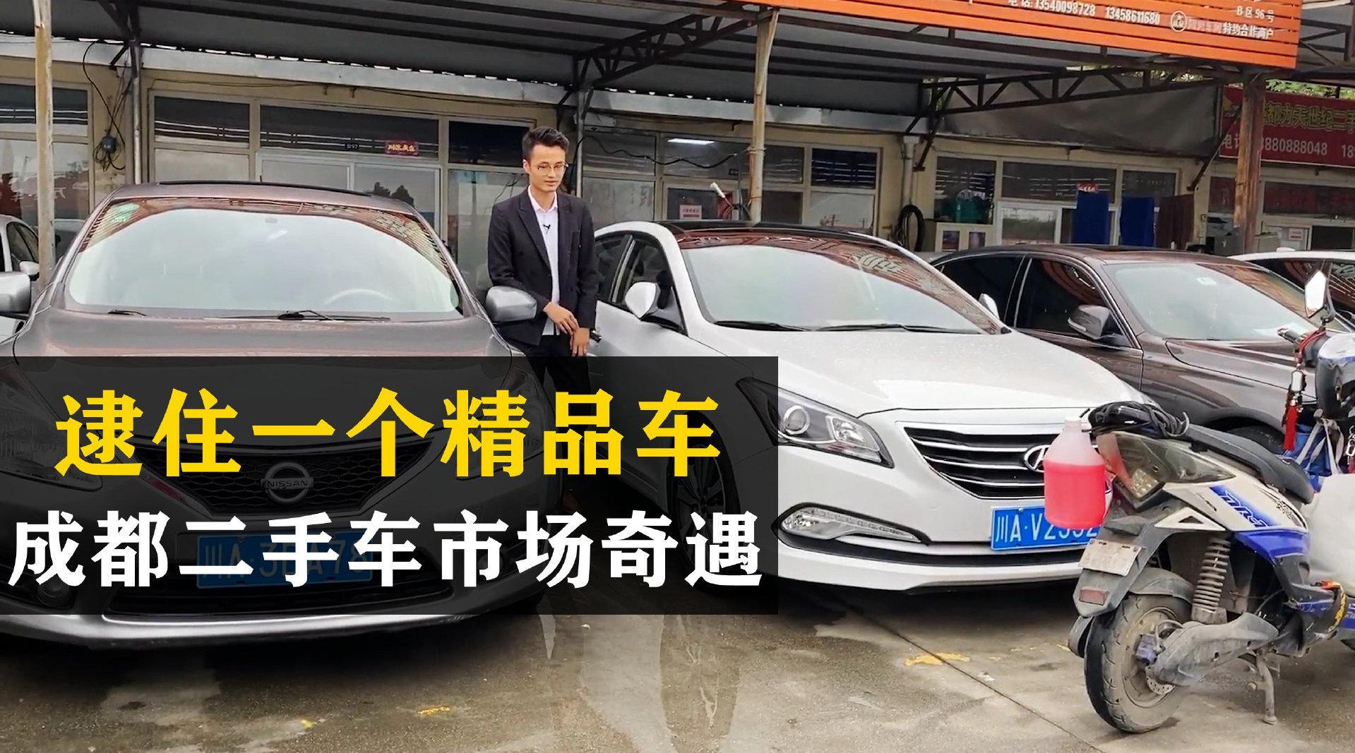 视频:比新车节约5万元!成都买二手现代名图很艰难,9万多买韩系车值吗