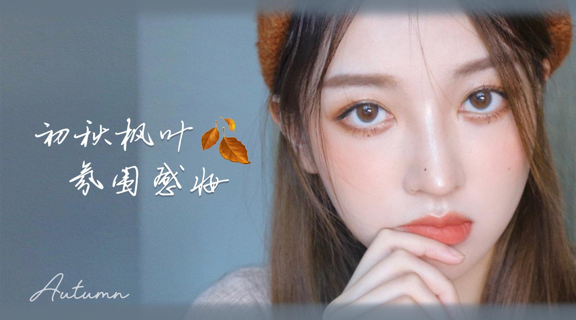 初秋枫叶氛围感妆「初秋枫叶 氛围感妆容」 美妆博主上线!