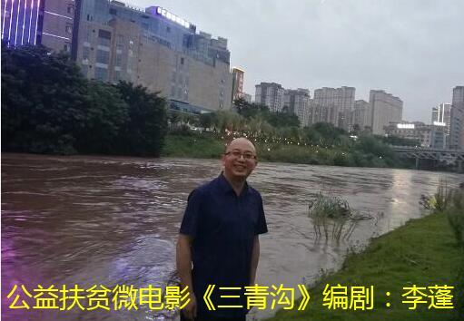 四川南充编剧李鹏探索农村影视主题的新