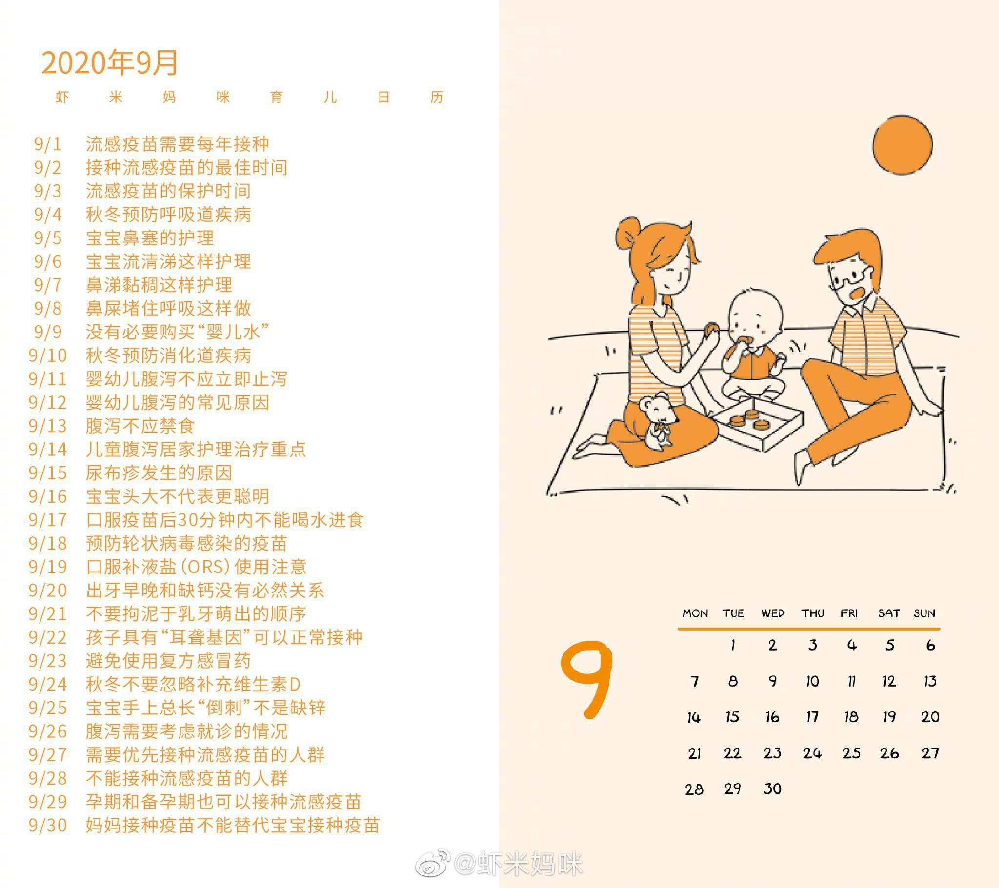 本周分享《2020虾米妈咪育儿日历》9月28日——10月4日