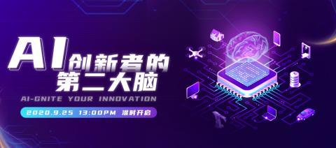 联合利华Foundry AI 创新分享会成功举办
