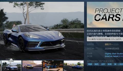 模拟赛车变竞速?赛车计划3路走歪了,玩家:就这还想抢EA饭碗