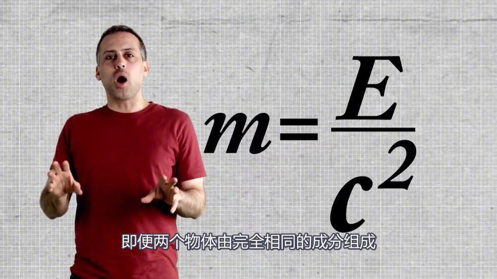 10分钟微科普 物理学最著名公式的真实含义