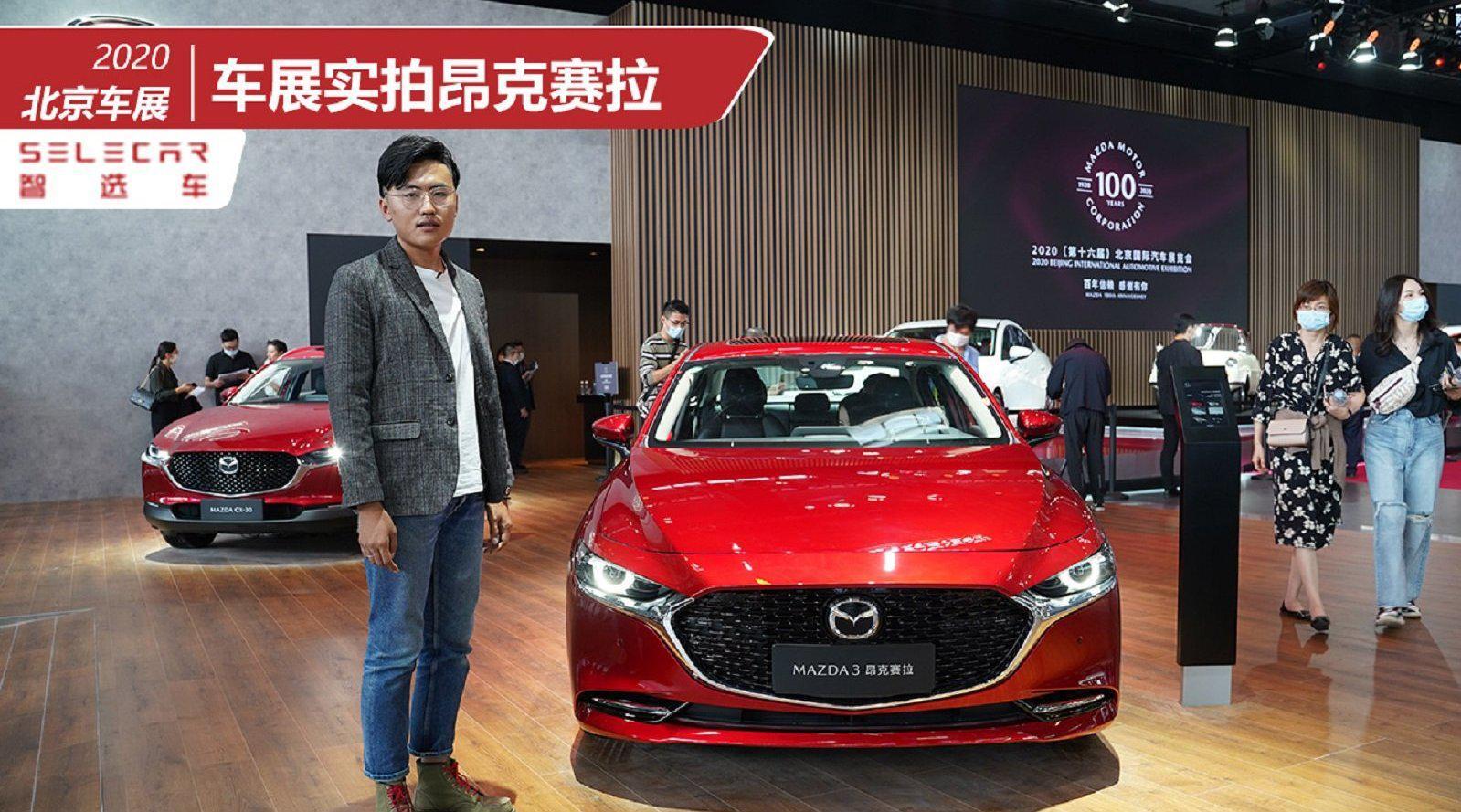 视频:北京车展马自达展台实拍,除昂克赛拉压燃板,三款老车也看点十足