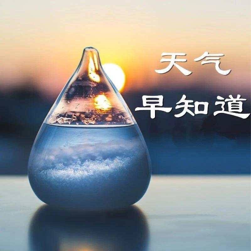 天气早知道 | 明天陕北、关中东部、陕南东部阴天有雨