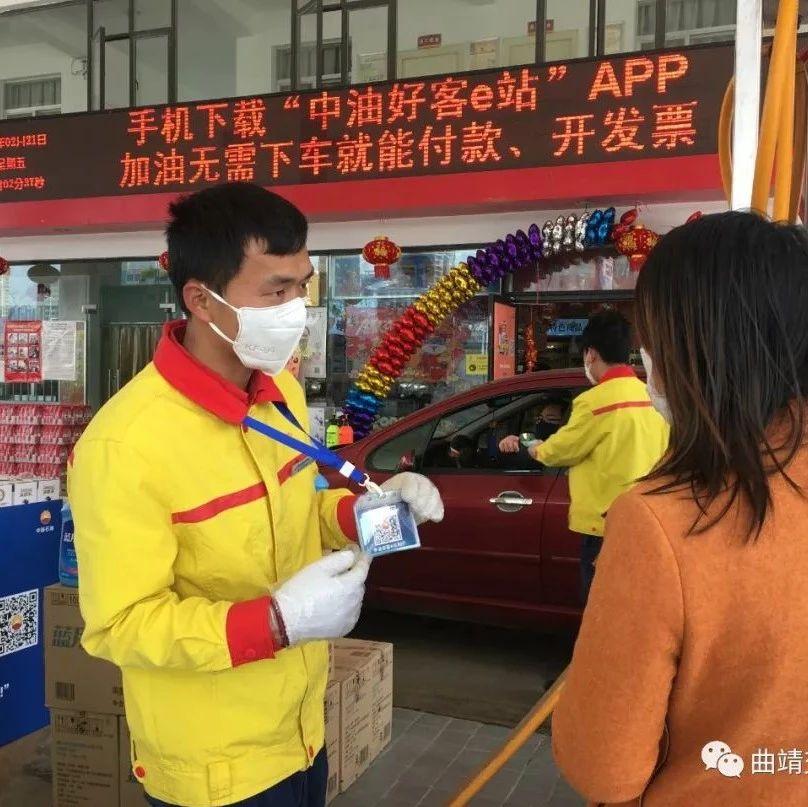 """中国石油曲靖销售分公司举办""""携手共赢为快乐助力""""公众开放日系列活动"""