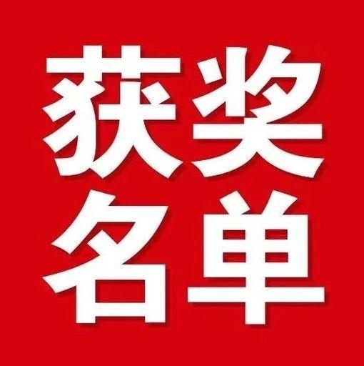 """第三届""""江西省文学艺术奖、理论成果奖、新闻奖""""获奖作品公布!"""