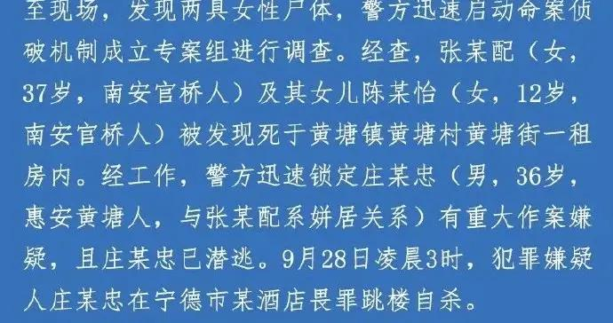 泉州黄塘村发生一起命案 一对母女遇害 警方发布通报