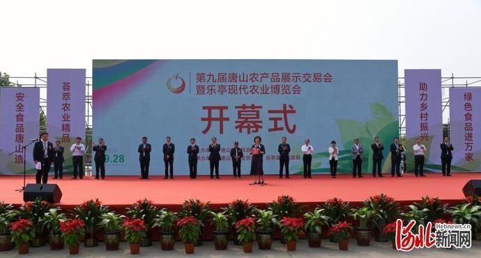 第九届唐山农产品会展商务会议暨乐亭现