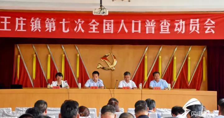 明确任务 广泛宣传——济宁曲阜市王庄镇扎实做好七次人口普查工作