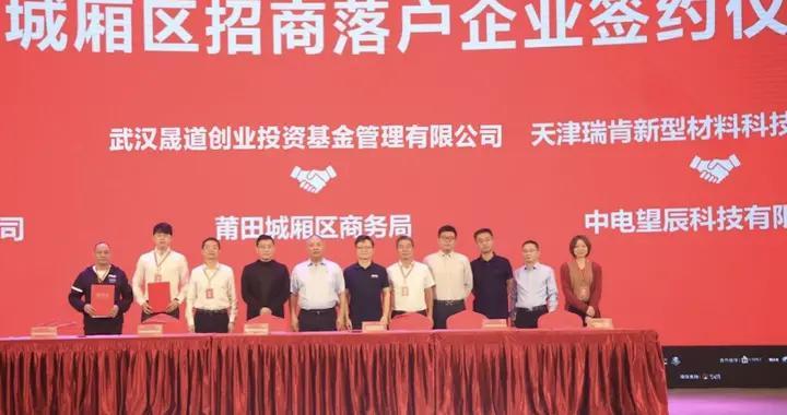 莆田携晟道投资成立产业基金,赋能消费产业链,开拓5G科技产业
