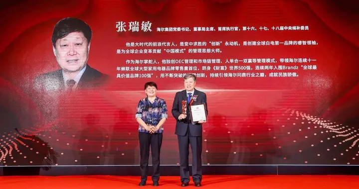 张瑞敏被授予中国管理科学特殊贡献崇敬奖 成为获此奖项的首位企业家