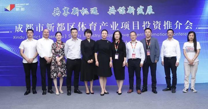 新都区体育产业项目投资推介会在上海举行