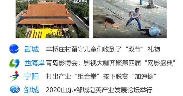 山东区县融媒日报|滨州邹平:打掉尖刀救下受伤女孩,这名退伍军人好样的