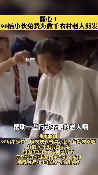 暖心!90后小伙免费为数千农村老人剪发