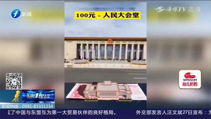 """超强合拍来了!这就是传说中人民币上的""""3D中国""""吗?"""