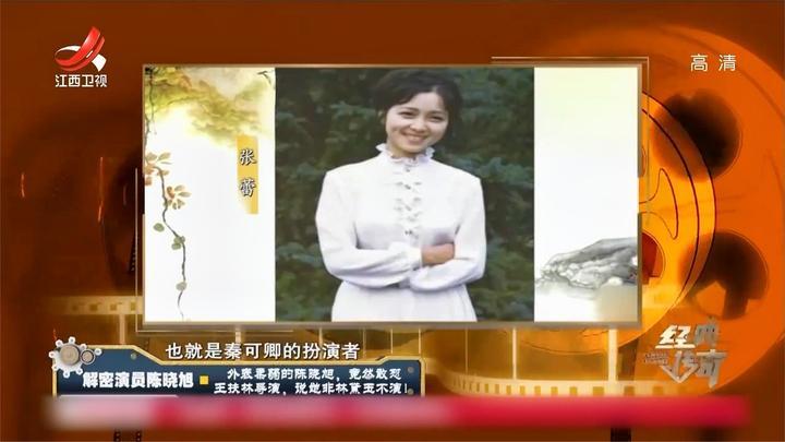 外表柔弱的陈晓旭竟敢怼导演,说她非林黛玉不演|经典传奇200116
