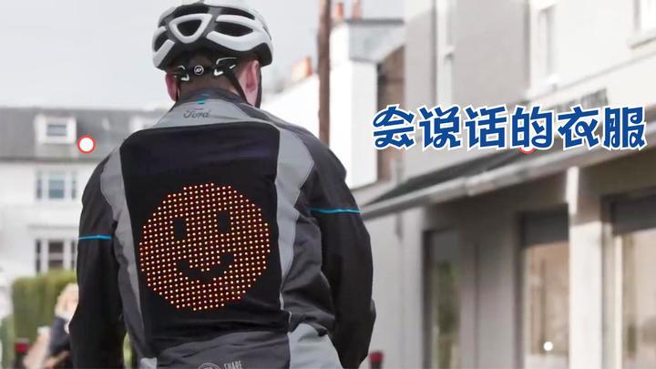 会说话的夹克,让骑行者与司机交流,大大减少交通事故