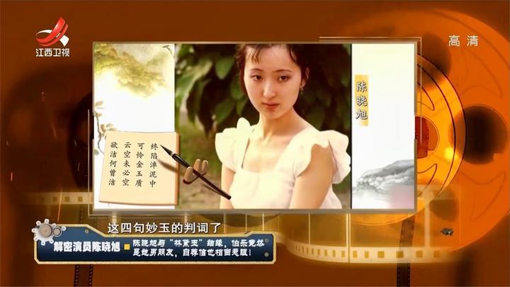 陈晓旭自荐演林黛玉,自荐信相当惹眼|经典传奇200116