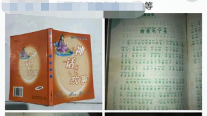 温州一教师被曝在教育网发涉黄故事,教育局:当事人退休,已删除