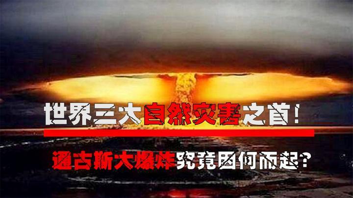 20世纪三大自然灾害之首:通古斯大爆炸!它的起因究竟是什么?