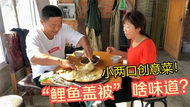 农民王小:现钓的1条鲤鱼2人吃,做法奇特挺惊险,味道啥样?