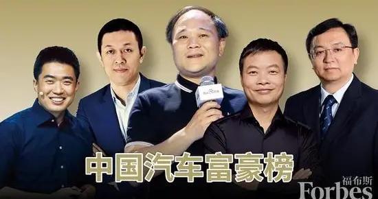 福布斯中国汽车富豪榜:王传福第四,宁德时代是最大赢家
