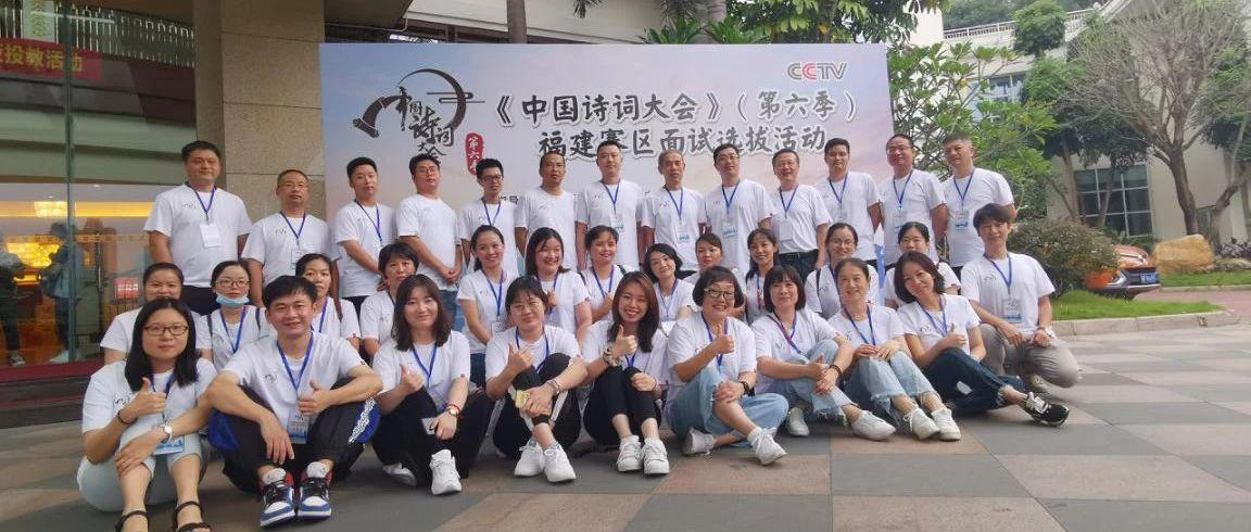 中国诗词大会第六季福建赛区选拔活动圆满落幕