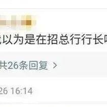 """中国银行笔试上热搜!网友:""""这是招行长吗?""""考粒子静态能源公式"""