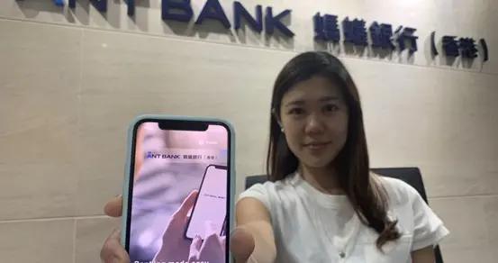 蚂蚁银行(香港)正式营业:可3分钟远程开户
