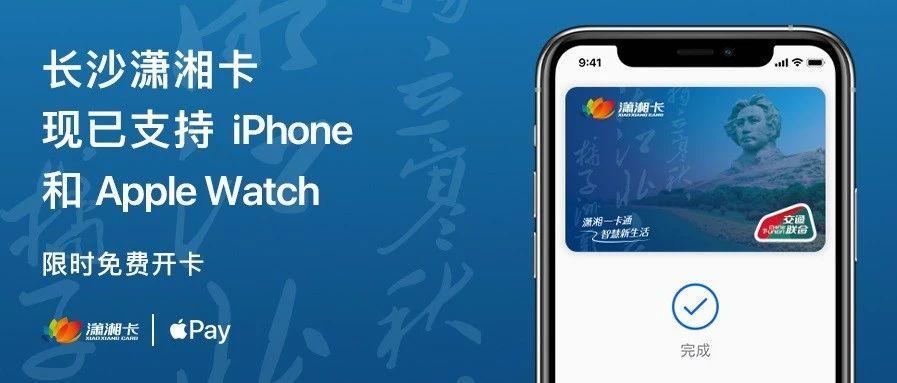 「长沙潇湘卡」加入 Apple Pay 交通卡