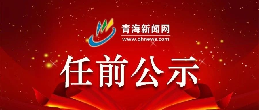 海南州委管理干部任前公示(共19人)