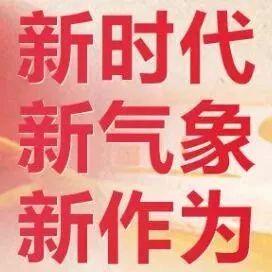沿着总书记指引的方向 努力建设新时代中国特色社会主义新疆