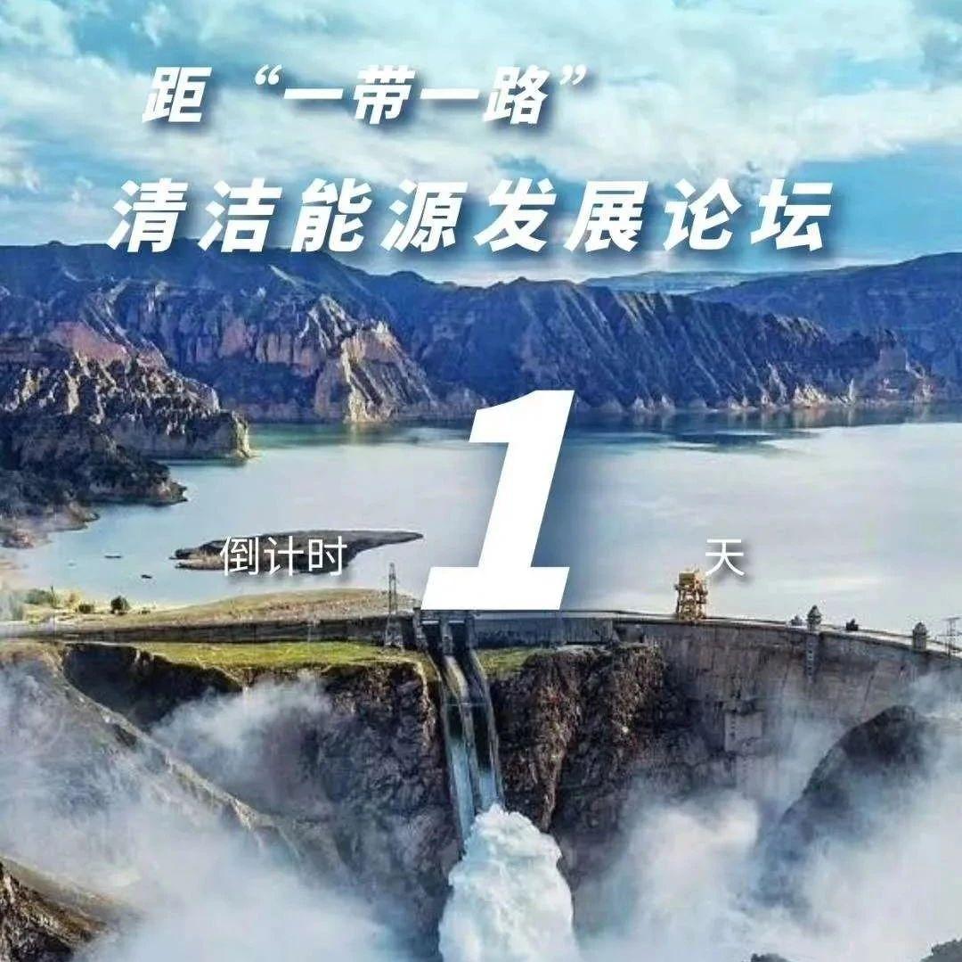 """明天,""""一带一路""""清洁能源发展论坛将在青海西宁举办!"""