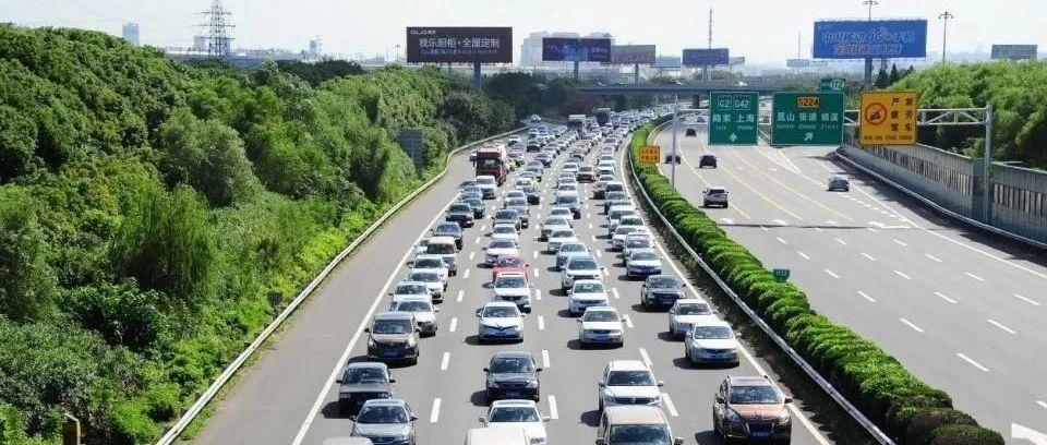【交通】长假将至,这份长三角高速公路出行指南请收好→