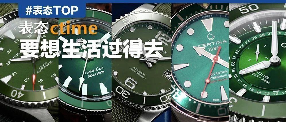 得不到的永远在骚动?买不到绿水鬼,这些亲民又好买的绿盘表也值得一看!