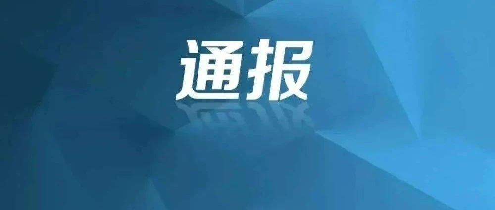 节前敲警钟!江西省纪委通报7起典型问题