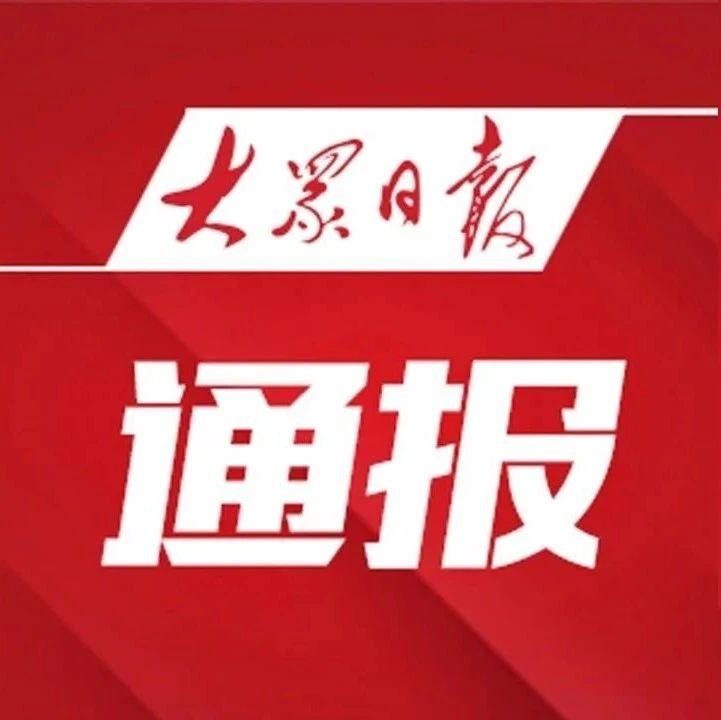 山东省纪委公开曝光5起扶贫领域腐败和作风典型问题