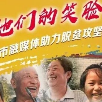 【网络公益活动·沧州市融媒体助力脱贫攻坚行】任丘:正在直播!向幸福出发